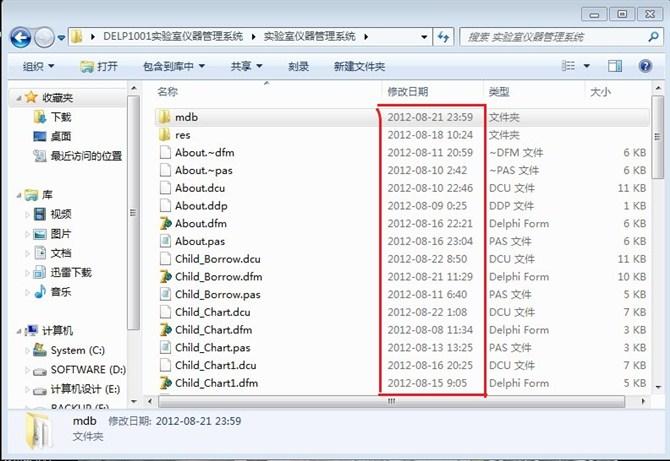 毕业论文课程设计源码实例-双鱼林文件和文件夹时间批量修改小程序截图