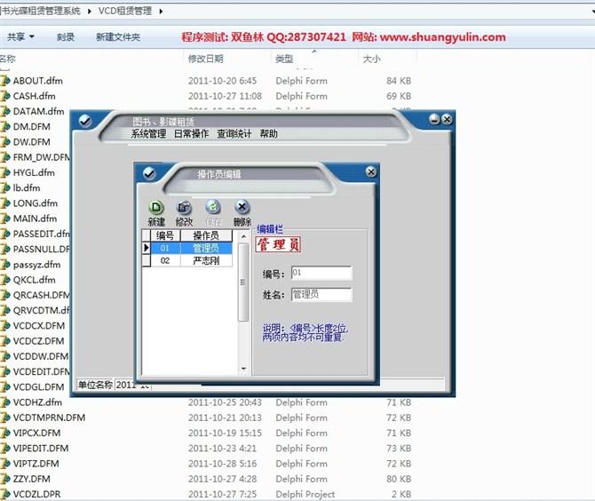 毕业论文课程设计源码实例-DELP1002图书光碟租赁管理系统截图