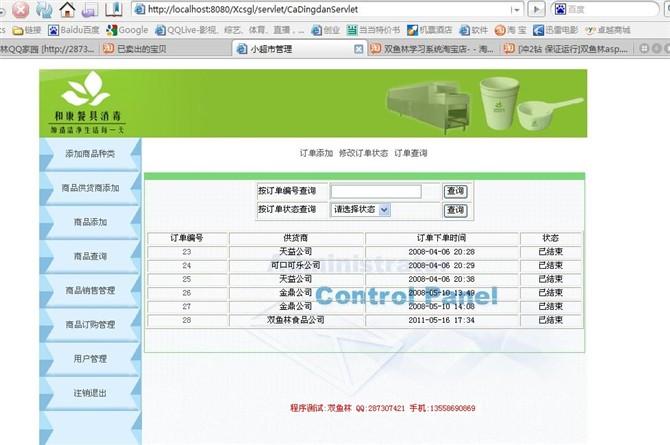 毕业论文课程设计源码实例-JSP008超市库存系统截图