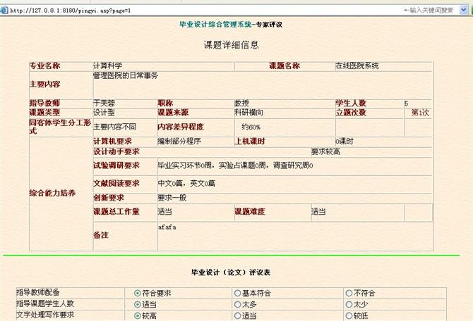毕业论文课程设计源码实例-asp毕业设计管理系统截图