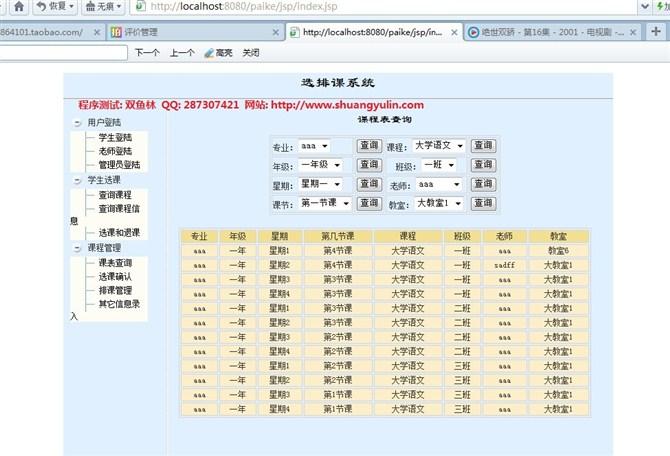 计算机毕业设计源码展示-jsp1003自动排课系统