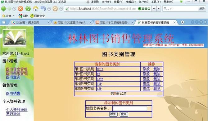 毕业论文课程设计源码实例-JSP012图书销售管理系统截图