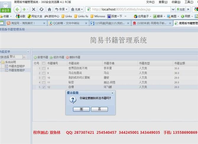 毕业论文课程设计源码实例-ExtJs+SSH图书管理系统截图