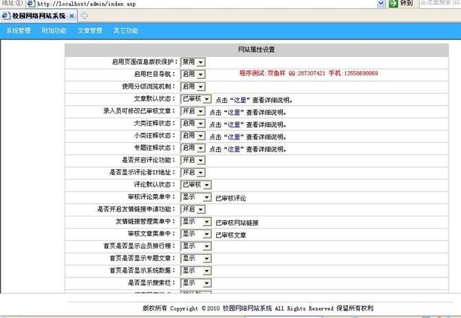 毕业论文课程设计源码实例-asp校园信息网站截图