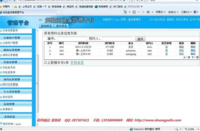 毕业论文课程设计源码实例-ASPNET005实验室管理系统截图