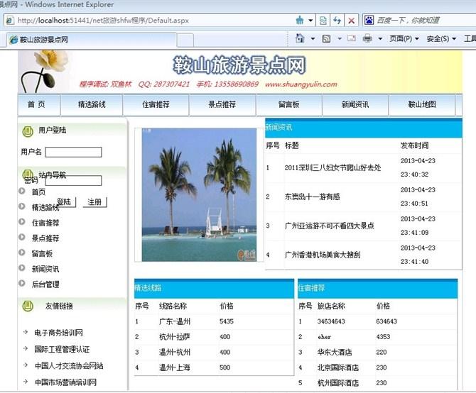 计算机毕业设计源码展示-asp.net旅游信息网站