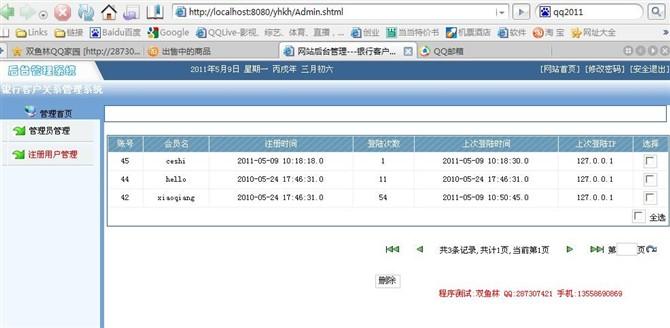 毕业论文课程设计源码实例-JSP005银行客户关系系统截图