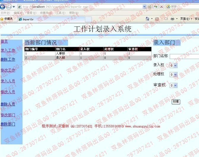 毕业论文课程设计源码实例-ASPNET1002基于WEB的工作计划统计分析系统截图