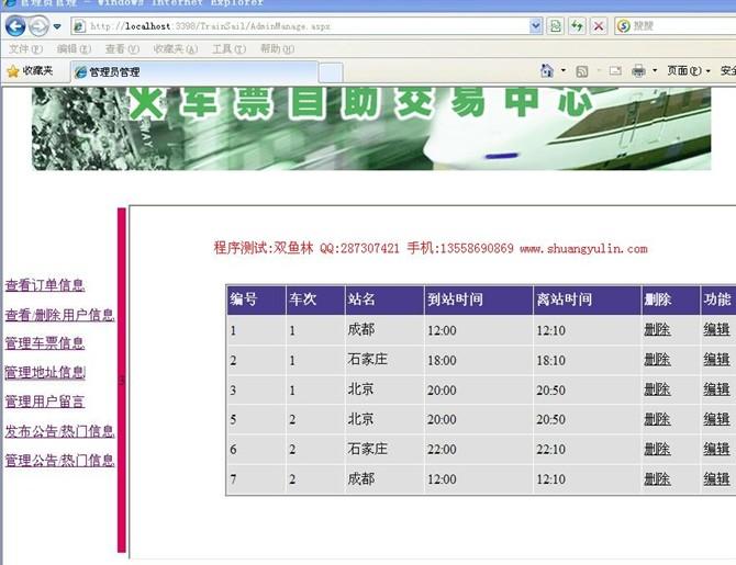 毕业论文课程设计源码实例-ASPNET1003基于.NET的火车联网售票系统设计截图
