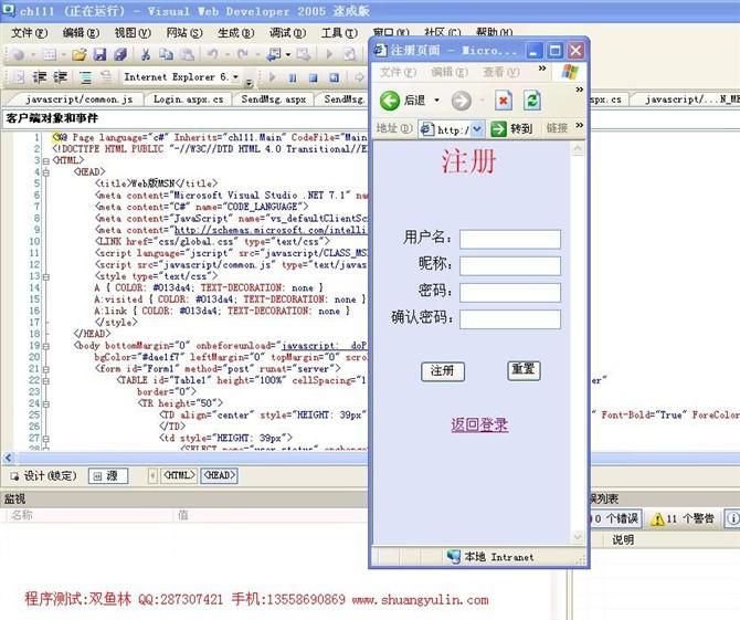 毕业论文课程设计源码实例-ASPNET1004基于b/s的即时通聊天系统截图