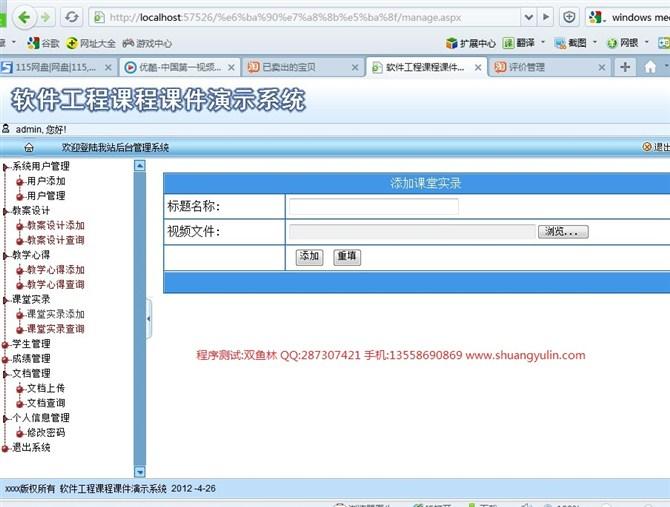 毕业论文课程设计源码实例-ASPNET010软件工程教学网站系统截图