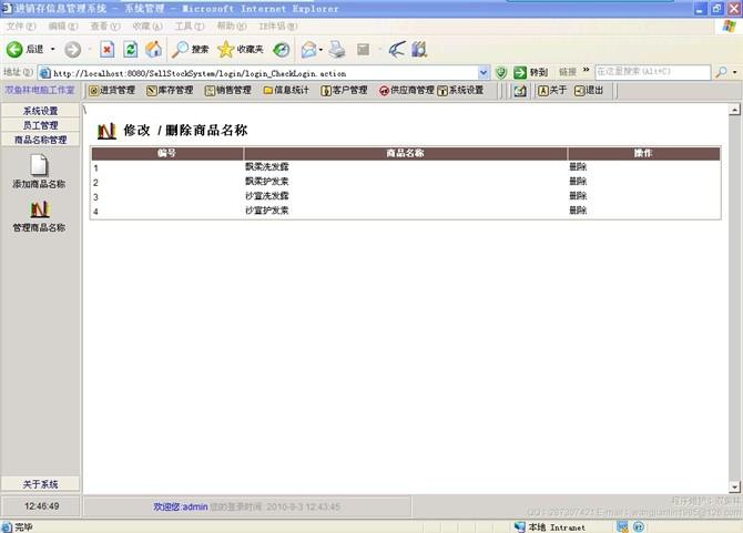 毕业论文课程设计源码实例-双鱼林基于struts2进销存管理系统截图