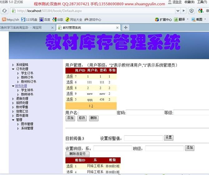 毕业论文课程设计源码实例-ASPNET1006网上教材预订管理系统 截图