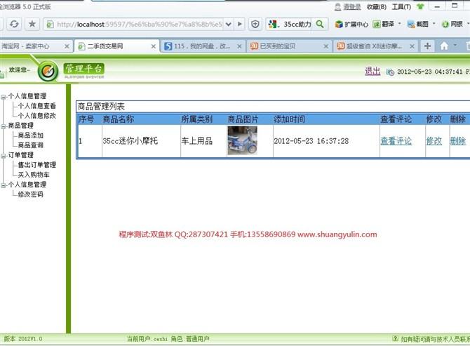 毕业论文课程设计源码实例-ASPNET011二手物品交易网设计截图