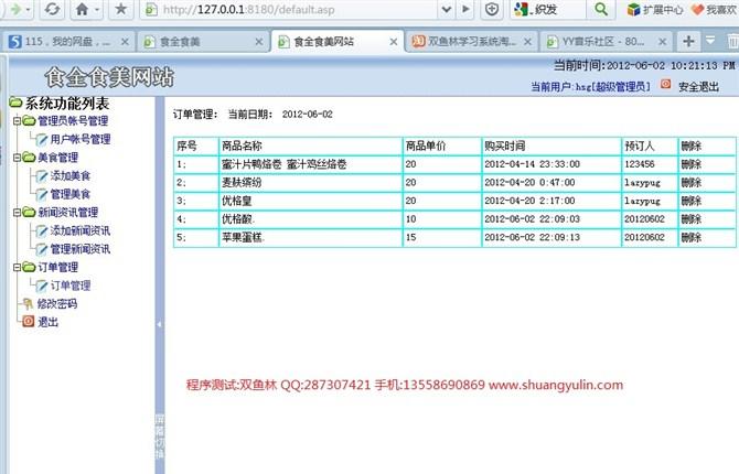 毕业论文课程设计源码实例-ASP1012美食购物网站系统设计截图
