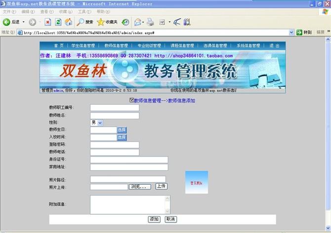 毕业论文课程设计源码实例-双鱼林asp.net教务选课管理系统截图