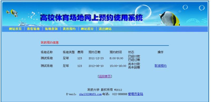毕业论文课程设计源码实例-PHP_001高校体育场地网上预约使用系统截图