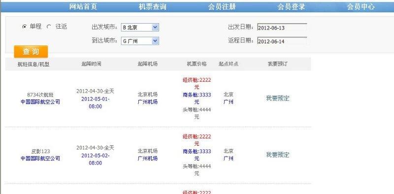 毕业论文课程设计源码实例-PHP_003飞机票航空售票查询预定系统截图