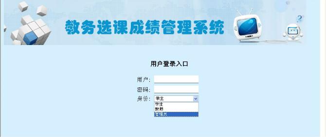 毕业论文课程设计源码实例-PHP_006教务选课学生选课成绩管理系统截图