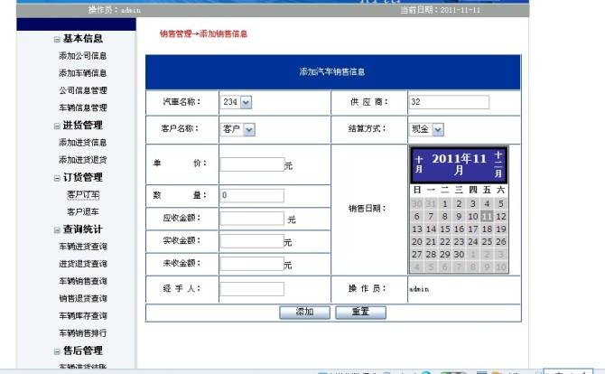 毕业论文课程设计源码实例-PHP_007汽车销售进销存管理系统截图