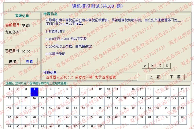 毕业论文课程设计源码实例-PHP_011驾照驾驶理论考试模拟系统截图