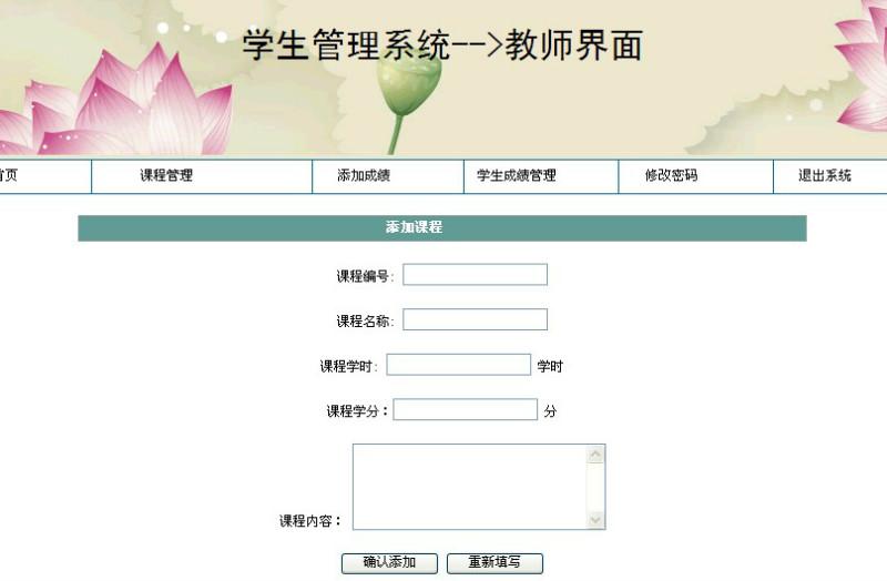 毕业论文课程设计源码实例-PHP_019学生信息学生管理系统截图
