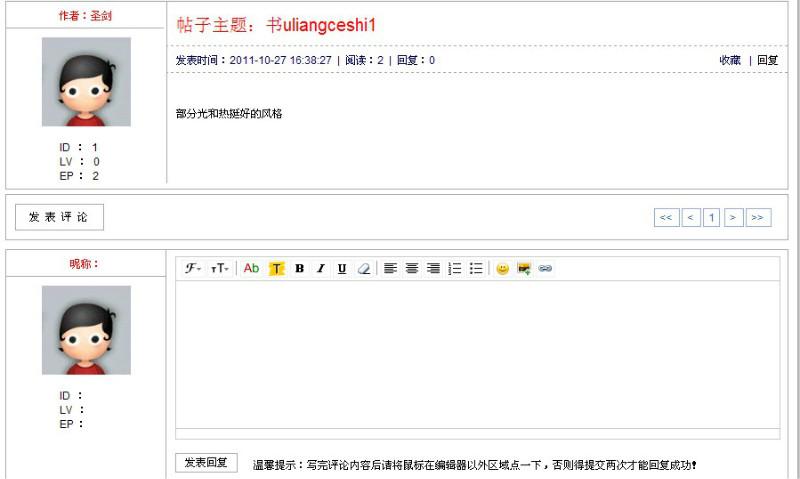 毕业论文课程设计源码实例-PHP_020校园BBS论坛网站截图