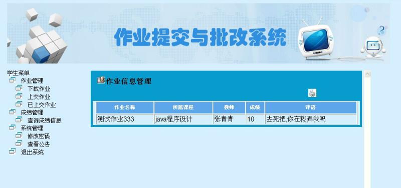 毕业论文课程设计源码实例-PHP_023通用作业批改提交系统截图