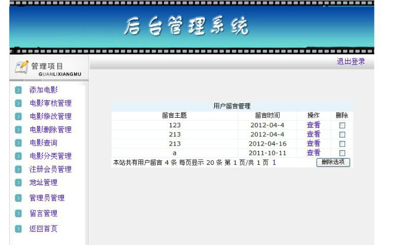 毕业论文课程设计源码实例-PHP_024校园视频点播系统校园电影网截图