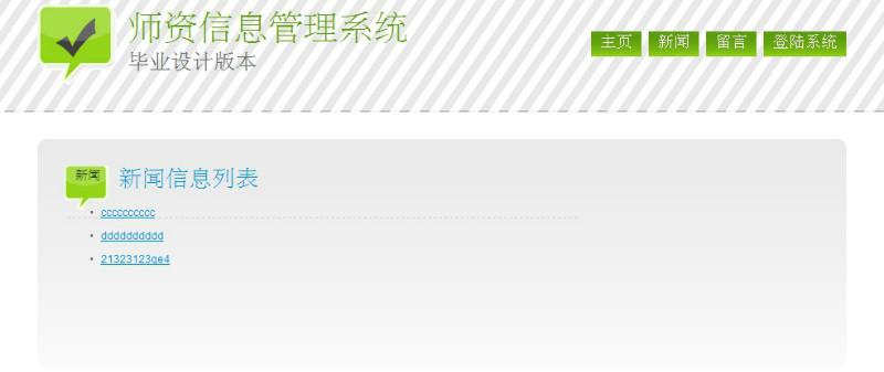 毕业论文课程设计源码实例-PHP_026教师档案师资信息管理系统 截图