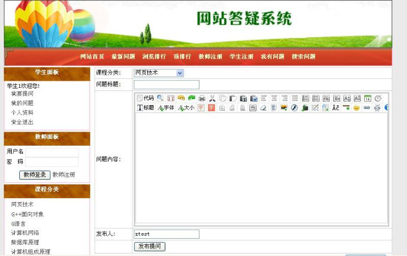 毕业论文课程设计源码实例-PHP_027网上答疑系统在线答疑截图