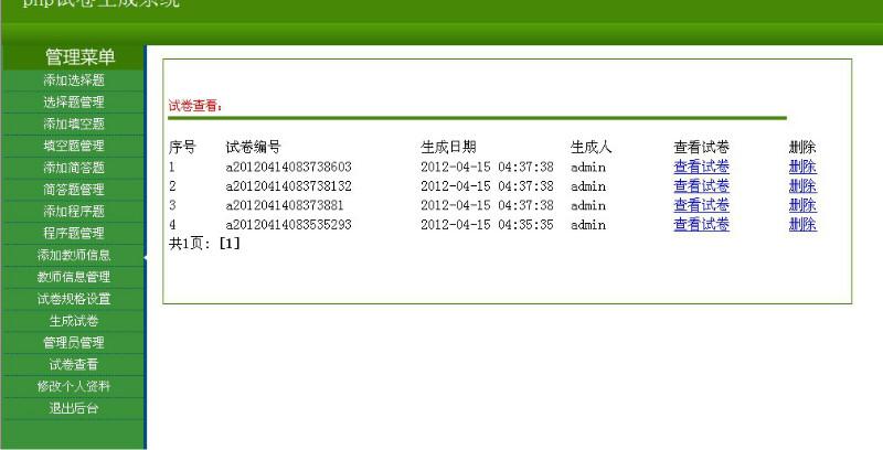 毕业论文课程设计源码实例-PHP_029试题库试卷生成管理系统截图