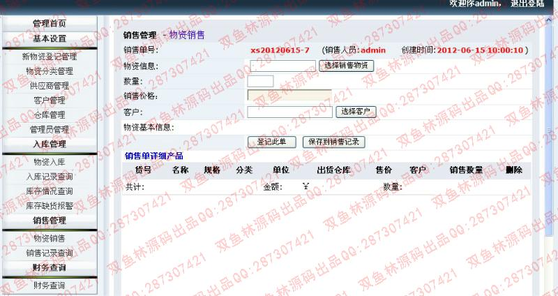 毕业论文课程设计源码实例-PHP_031仓库库存管理进销存采购管理系统截图
