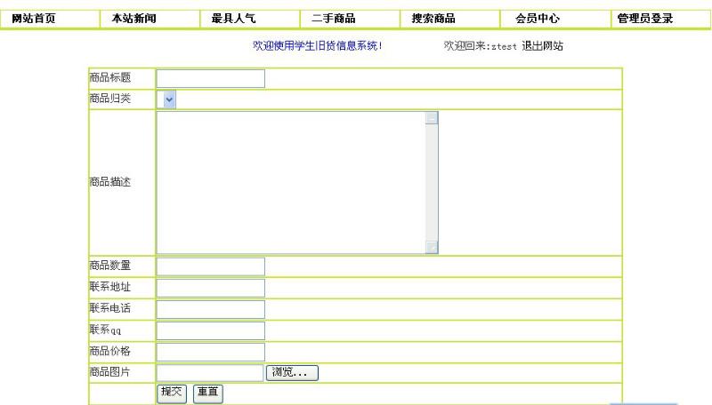 毕业论文课程设计源码实例-PHP_032校园二手旧货闲置物品交易网站截图
