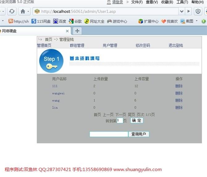 毕业论文课程设计源码实例-ASP1014网络硬盘文件资源管理系统 截图