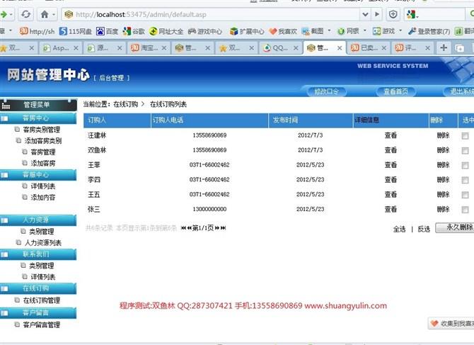 毕业论文课程设计源码实例-ASP011酒店预订管理系统截图