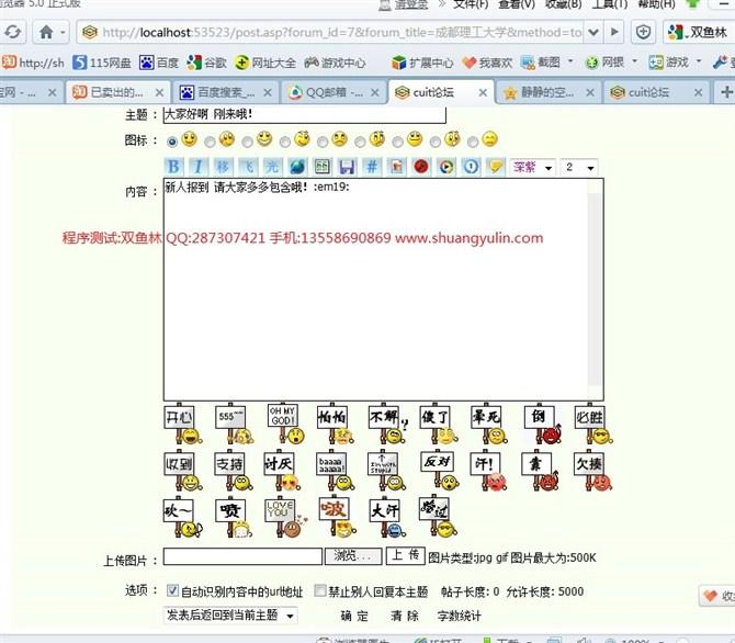 毕业论文课程设计源码实例-ASP1015在线校园论坛bbs网站系统截图