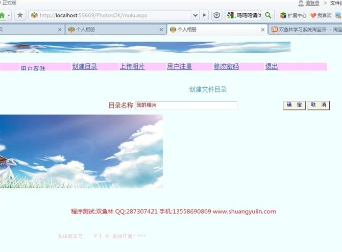 毕业论文课程设计源码实例-ASPNET1009在线电子相册系统截图