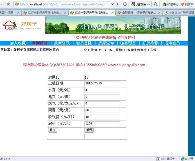 毕业论文课程设计源码实例-ASP1016基于web的房屋出租管理系统截图