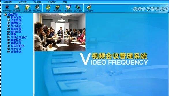 毕业论文课程设计源码实例-vc++_017会议视频管理系统截图