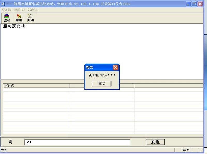 毕业论文课程设计源码实例-vc++_019 网络视频点播系统截图