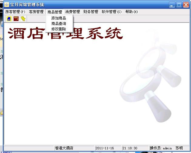 毕业论文课程设计源码实例-17vc++_020酒店宾馆管理系统截图