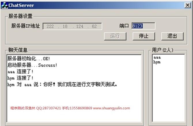 毕业论文课程设计源码实例-VC1005局域网视频聊天会议系统 截图