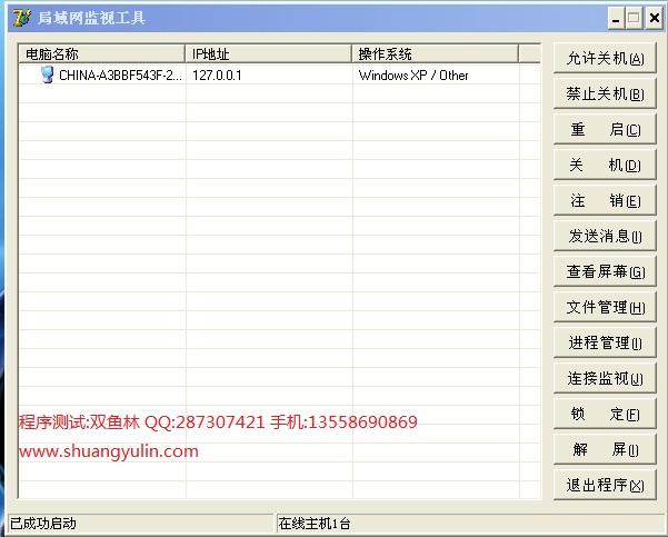 毕业论文课程设计源码实例-DELP1003局域网电脑远程控制监控系统截图