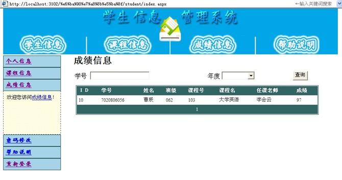 毕业论文课程设计源码实例-asp.net学生信息系统截图