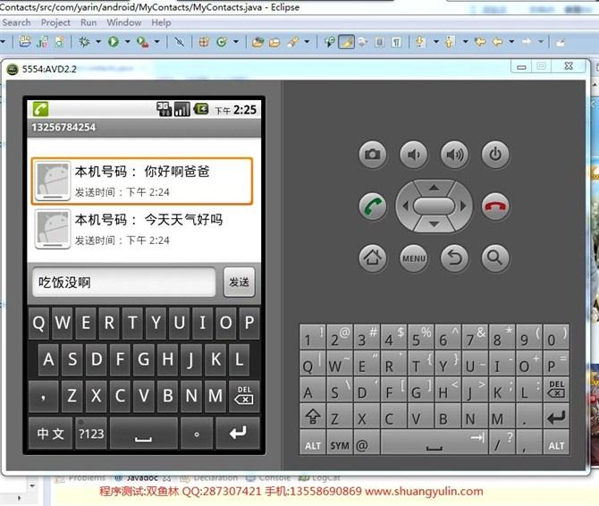 毕业论文课程设计源码实例-6Android001基于安卓的手机通讯录管理系统截图