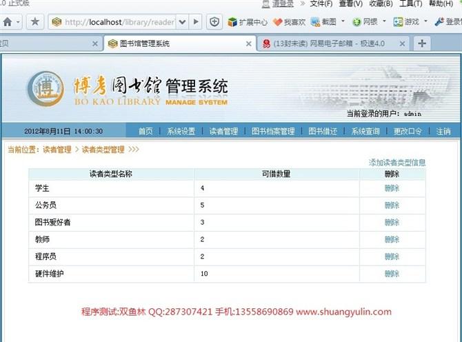毕业论文课程设计源码实例-13PHP003图书借阅管理系统截图