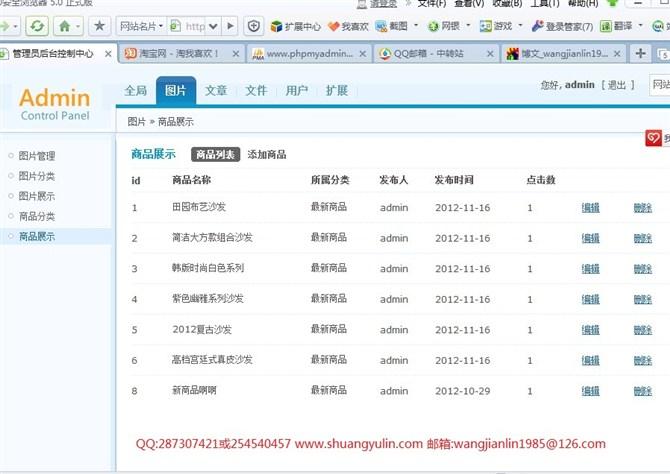 毕业论文课程设计源码实例-343PHP005小型企业网站系统截图