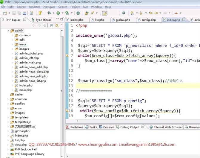 毕业论文课程设计源码实例-344PHP006新闻发布系统截图