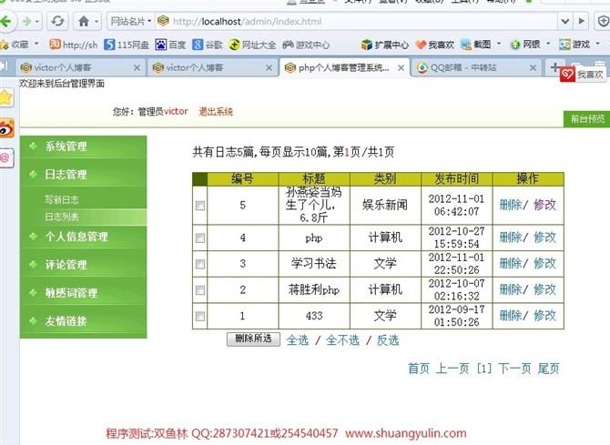 毕业论文课程设计源码实例-345PHP007个人博客网站系统截图